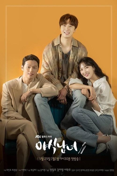 (출처=JTBC '야식남녀')
