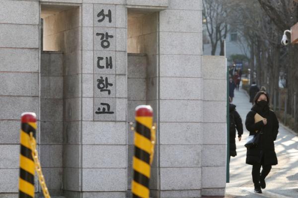 ▲서강대학교 정문  (연합뉴스)