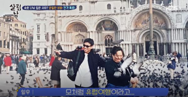 (출처=KBS '살림남2' )