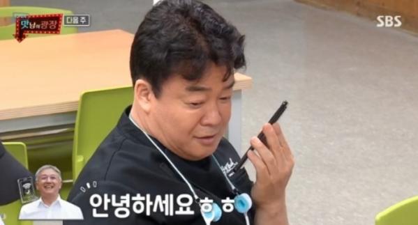 ▲SBS '맛남의 광장' 방송 캡처