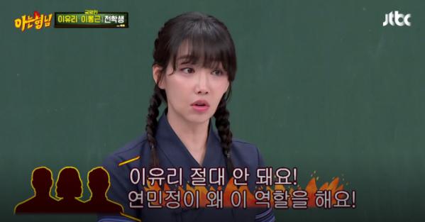 (출처=JTBC '아는형님' )