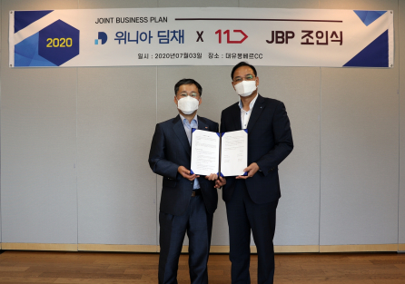 ▲위니아딤채가 11번가와 온라인 채널 사업 강화를 위한 공동마케팅을 추진한다.  (사진제공=위니아딤채)
