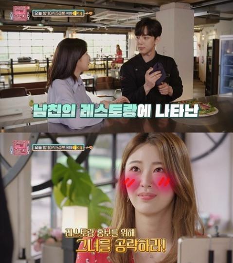 ▲'연애의 참견3' 훈남 셰프 (출처= KBS Joy '연애의 참견3' 방송캡처)
