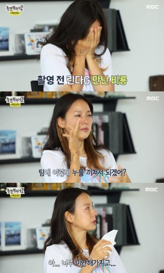 (출처=MBC '놀면 뭐하니?' 방송캡처)