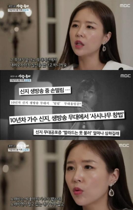 (출처=MBC '사람이 좋다' 방송캡처)