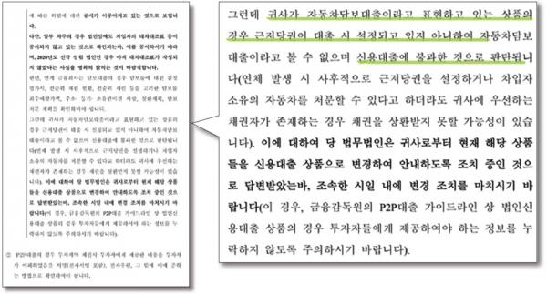 ▲법무법인 주원의 법률 실사보고서.