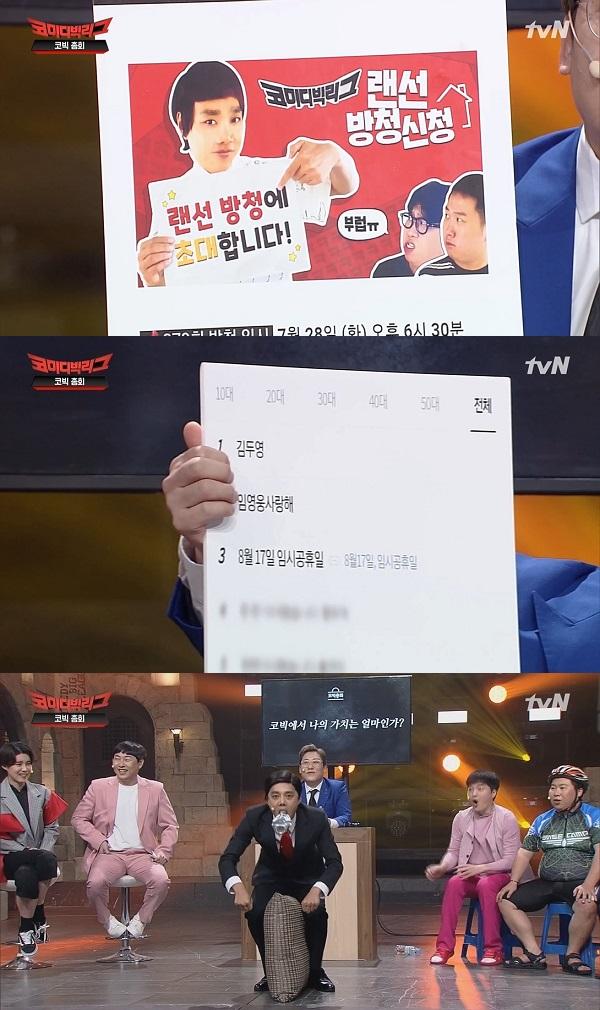 (출처=tvN '코미디빅리그')
