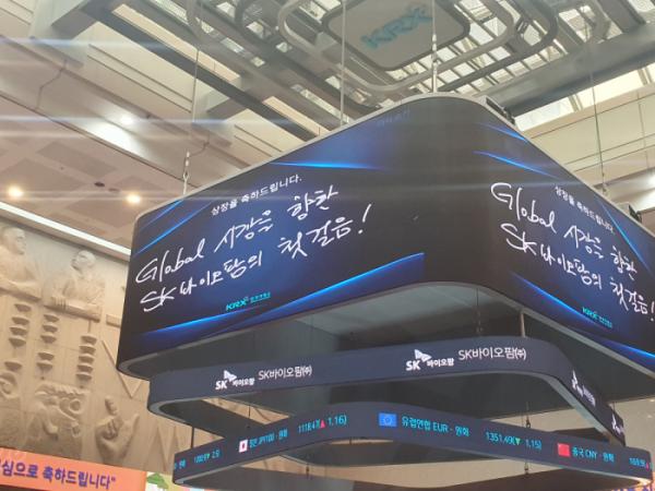 ▲조정우 SK바이오팜 대표이사는 2일 한국거래소 신관 로비에서 열린 상장식에서 주어진 서명 시간에 자필로 '글로벌 시장을 향한 SK바이오팜의 첫 걸음!'이라고 적었다.  (노우리 기자 @we1228)