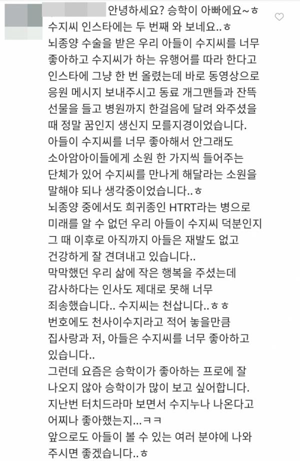 ▲이수지 미담 (출처=이수지SNS)