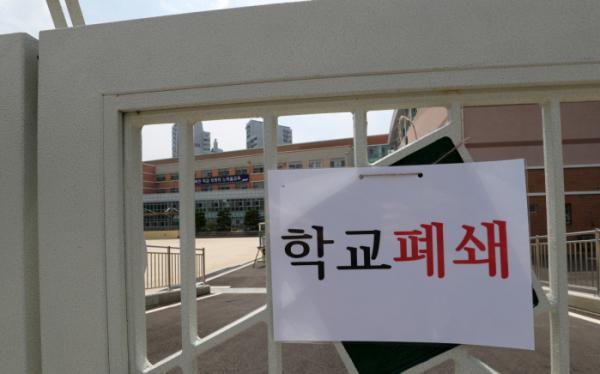 ▲폐쇄된 초등학교 (연합뉴스)