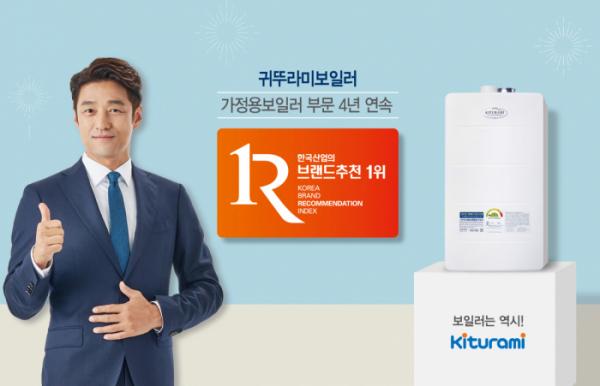 ▲귀뚜라미보일러, 한국산업의 브랜드 추천 4년 연속 1위 이미지.  (사진제공=귀뚜라미)