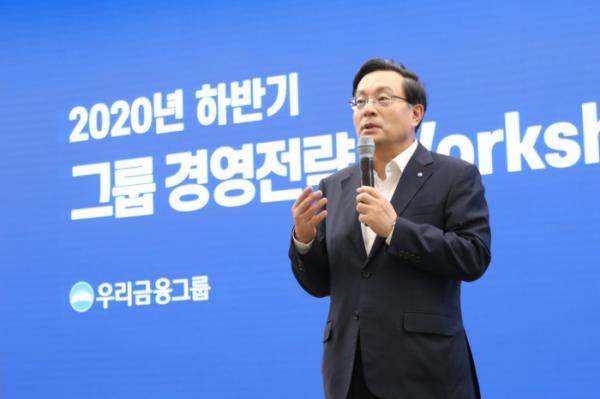 ▲손태승(사진) 우리금융그룹 회장은 3일 본점 시너지홀에서 '2020 하반기 경영전략 워크숍'을 개최했다.  (우리금융그룹)