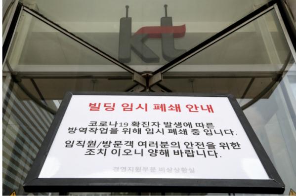 ▲KT는 광화문 이스트 사옥과 맞은편 웨스트 사옥에 근무하는 직원 전원에 대해 재택근무하도록 조치했다. 서울 종로구 KT광화문지사 이스트 사옥에 건물 폐쇄 안내문이 세워져 있다. (뉴시스)