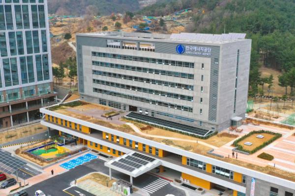 ▲한국에너지공단 전경 (사진제공=한국에너지공단)