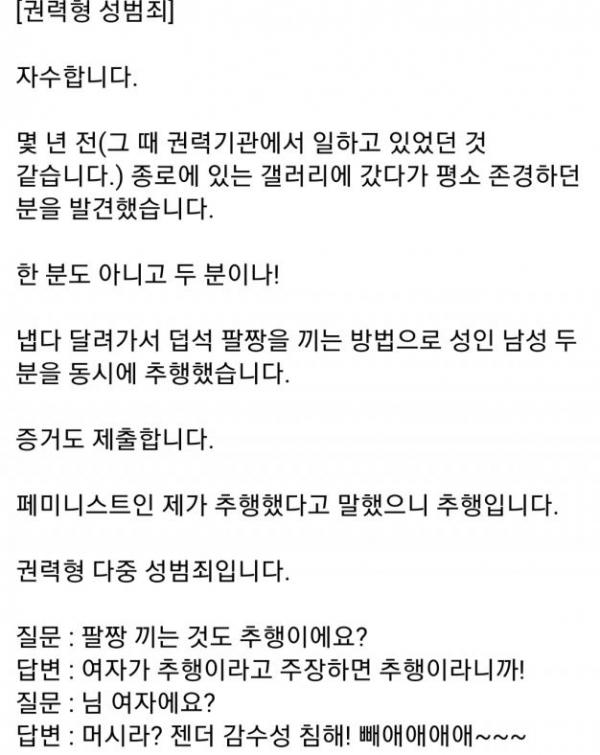 (출처=진혜원 검사 페이스북 캡처)