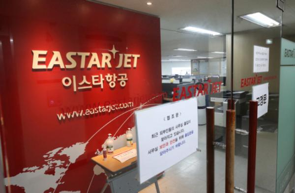 ▲서울 강서구에 위치한 이스타항공 본사 모습 (연합뉴스)