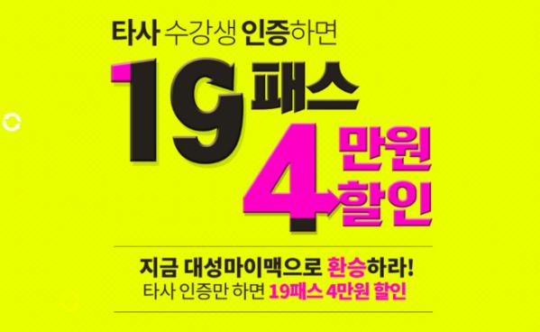 (대성마이맥 제공)