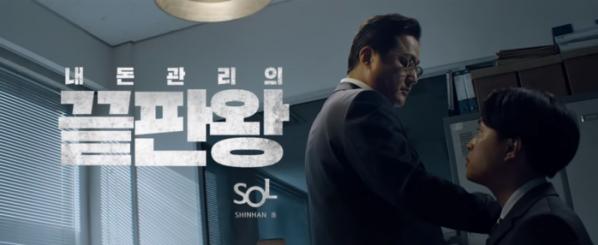 ▲신한은행 광고 '내돈 관리의 끝판왕'.  (사진제공=제일기획)