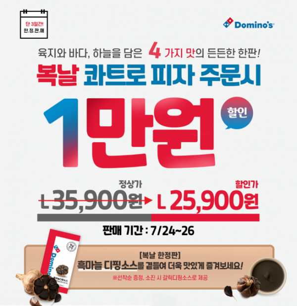 ▲도미노피자가 '복날 콰트로 피자'를 24일부터 26일까지 한정 판매한다. 가격은 '1만원 할인 이벤트'를 적용해 2만5900원.  (출처=도미노피자 홈페이지)