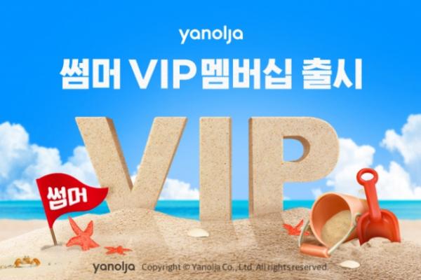 ▲야놀자가 '썸머 VIP 멤버십'을 출시했다.VIP 회원에게는 20만 원 상당의 전용 쿠폰팩을 제공한다.  (출처=야놀자 홈페이지)