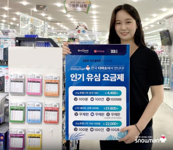 (세종텔레콤 제공)