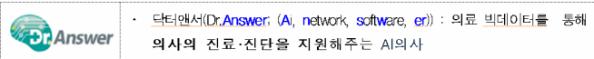 ▲닥터앤서 (과기정통부 제공)