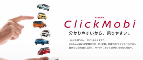 ▲닛산의 구독 서비스 'ClickMobi'  (출처=닛산 홈페이지)