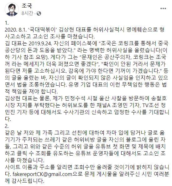 ▲조국 전 법무부장관 페이스북 캡처