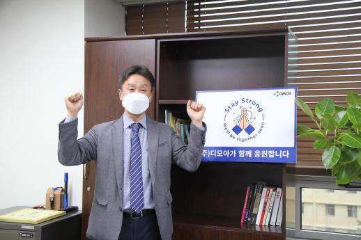 ▲이혁수 디모아 대표. (사진 제공= 쌍방울.)