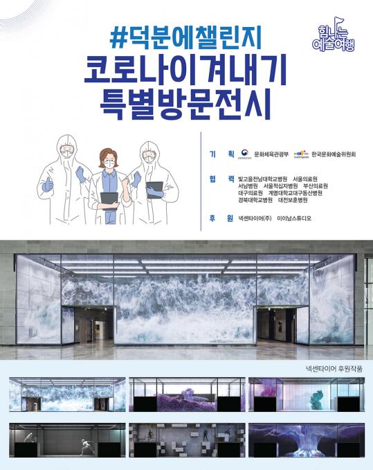 ▲넥센타이어가 문화체육관광부와 한국문화예술위원회가 주최하는 특별 순회 전시 '힘나는 예술여행'을 후원한다.  (사진제공=넥센타이어)