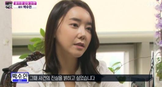 ▲박수인 (출처=SBS '본격 연예 한밤' 방송캡처)