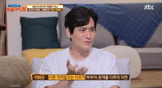 ▲박해준 (출처=JTBC '방구석1열' 방송캡처)