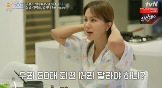 ▲엄정화 (출처=tvN '온앤오프' 방송캡처)