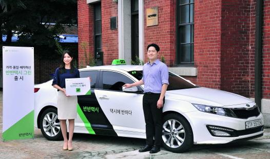 ▲반반택시가 12일 출시한 '반반택시 그린' 가맹 택시 모습.  (사진제공=코나투스)