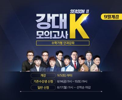 ▲강남대성 '강대모의고사K' 시즌 2 모집 포스터 (사진제공=대성학원)