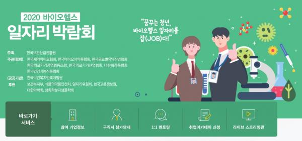(사진제공=한국보건산업진흥원)