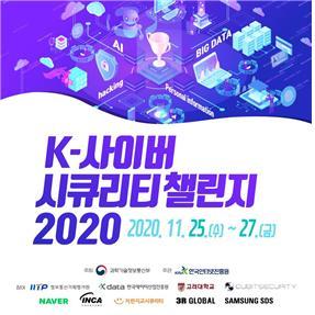 ▲K-사이버 시큐리티 챌린지 2020 이미지.  (사진제공=과기정통부)