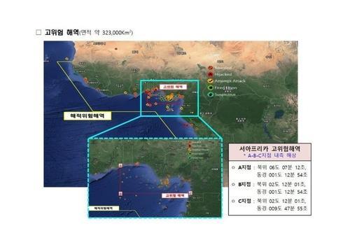 ▲서아프리카 '해적 고위험 해역'  (연합뉴스)