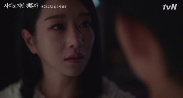(출처=tvN '사이코지만 괜찮아' )