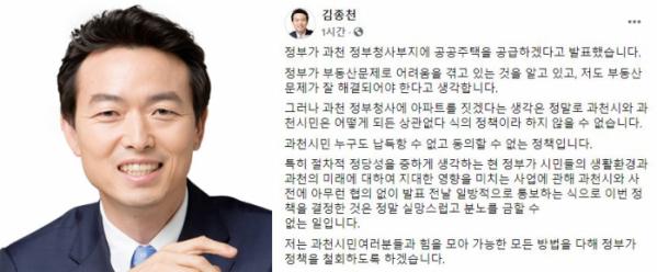 (출처=김종천 과천시장 페이스북)