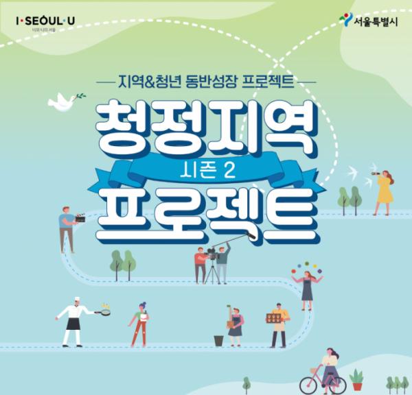 (출처=청정지역프로젝트시즌2 홈페이지)