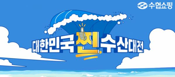 (출처=수협중앙회)