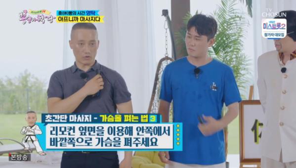 ▲김무열 (출처=TV조선 '뽕숭아학당' 방송캡처)