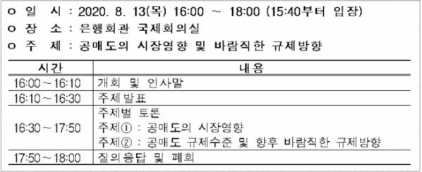 ▲토론회 개요(자료제공=한국거래소)
