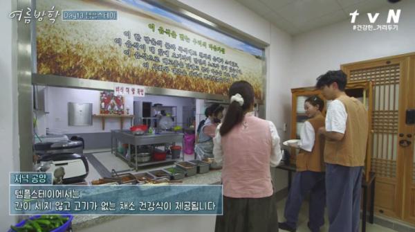 (출처=tvN '여름방학' )