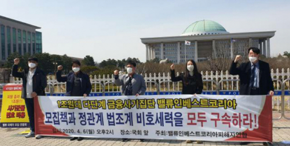 ▲금융피해자연대가 4월 국회 앞에서 시위를 하고 있다. (사진 제공= 금융피해자연대.)