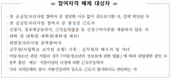 ▲사업 참여 배제 대상자 명단입니다. 참여 배제 대상자 제외 만 19~34세 서울 거주 미취업 청년은 누구나 참여 가능합니다.  (출처=청년 디지털 소셜임팩트 희망일자리사업 참여자 모집공고문)