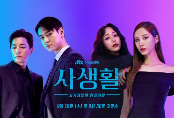 (출처=JTBC '사생활' 홈페이지)