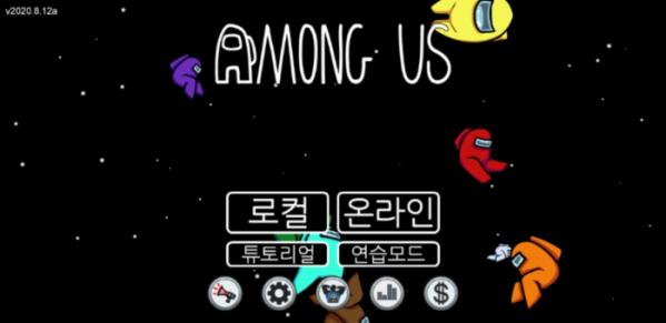 ▲2018년 6월 미국 이너슬로스(Innersloth)가 개발한 게임 '어몽어스(Among us)' (출처='어몽어스' 게임 캡처)
