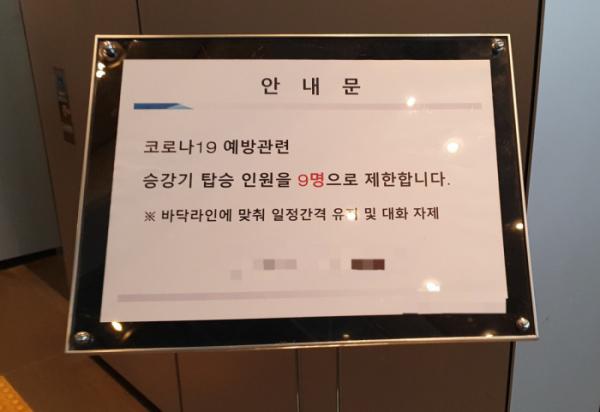 ▲삼성 서초사옥 엘리베이터 앞에 붙은 안내문. (사진=송영록 기자 syr@)